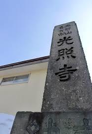 高野山北海道別院隆光寺